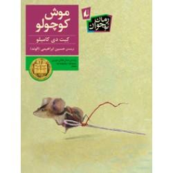 کتاب کودک و نوجوان-موش کوچولو