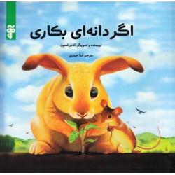 کتاب کودک و نوجوان-اگر دانه ای بکاری