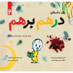 کتاب کودک و نوجوان-یک داستان درهم و برهم