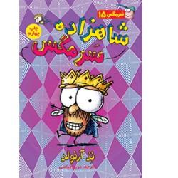 کتاب کودک و نوجوان-شاهزاده سرمگس