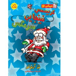 کتاب کودک و نوجوان-کریسمس نینجایی سرمگس