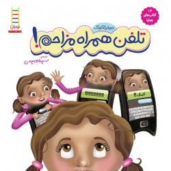 کتاب کودک-تلفن همراه مزاحم