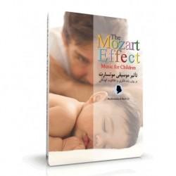 آموزش زبان کودک-تاثیر موسیقی موتسارت بر روی کودکان THE MOZART EFFECT