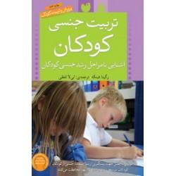 روانشناسی تربیتی-تربیت جنسی کودکان