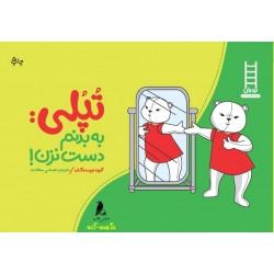 کتاب کودک-به بدنم دست نزن