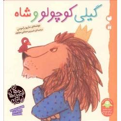 کتاب کودک و نوجوان-گیلی کوچولو و شاه