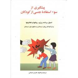 روانشناسی تربیتی-پیشگیری از سوء استفاده جنسی از کودکان
