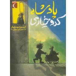 کتاب کودک و نوجوان-پادشاه کدو خیاری