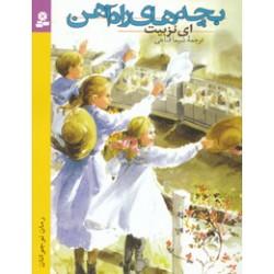 کتاب کودک و نوجوان-بچه های راه آهن