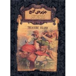 کتاب کودک و نوجوان-جزیره ی گنج