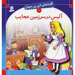 کتاب کودک و نوجوان-آلیس در سرزمین عجایب