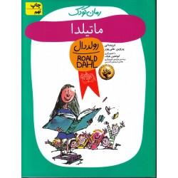 کتاب کودک و نوجوان-ماتیلدا