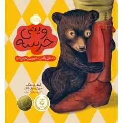 کتاب کودک-وینی خرسه