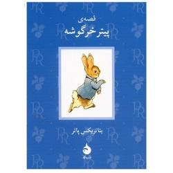 کتاب کودک-پیتر خرگوشه