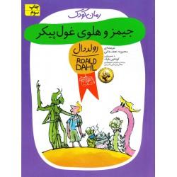 کتاب کودک و نوجوان-جیمز و هلوی غول پیکر