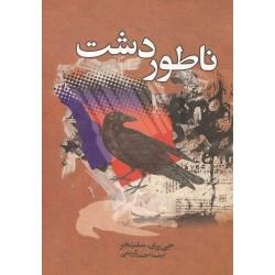 کتاب کودک و نوجوان-ناطور دشت