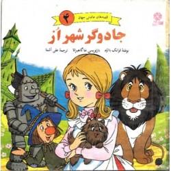 کتاب کودک و نوجوان-جادوگر شهر از