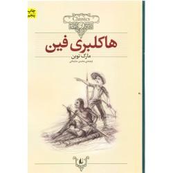 کتاب کودک و نوجوان-ماجراهای هاکلبری فین