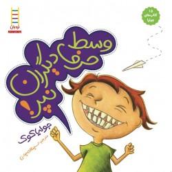 کتاب کودک-وسط حرف دیگران نپر!