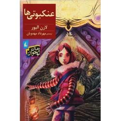 کتاب کودک و نوجوان-عنکبوتی ها