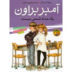 کتاب کودک و نوجوان-آمبر براون یک مداد شمعی نیست