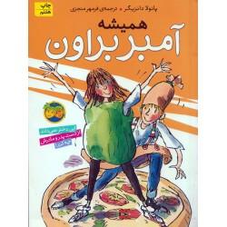 کتاب کودک و نوجوان-همیشه آمبر براون