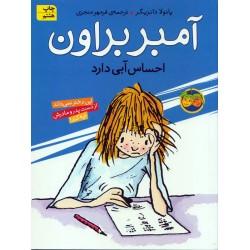 کتاب کودک و نوجوان-آمبر براون احساس آبی دارد