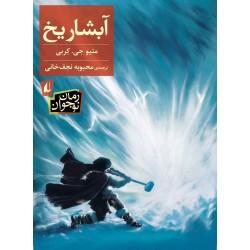 کتاب کودک و نوجوان-آبشار یخ