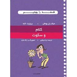 کتاب کودک و نوجوان-کلام و سکوت