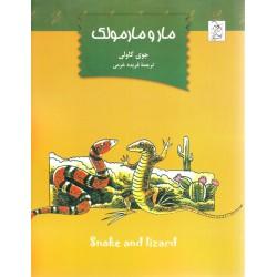 کتاب کودک و نوجوان-دوستی مار و مارمولک