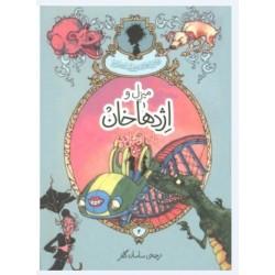 کتاب کودک و نوجوان-میزل و اژدها خان