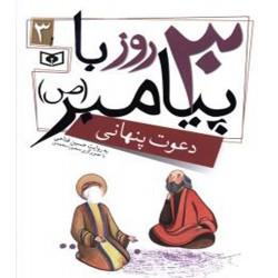 کتاب کودک و نوجوان-دعوت پنهانی (30 روز با پیامبر (ص) )