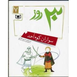 کتاب کودک و نوجوان-سواران کوه احد (30 روز با پیامبر (ص) )