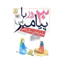 کتاب کودک و نوجوان-ماجراهای سال دهم (30 روز با پیامبر (ص) )
