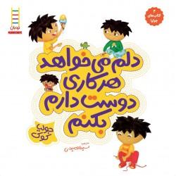 کتاب کودک-دلم می خواهد هرکاری دوست دارم بکنم