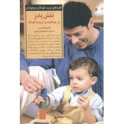 روانشناسی تربیتی-نقش پدر در مراقبت و تربيت كودك