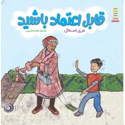 کتاب کودک-قابل اعتماد باشید