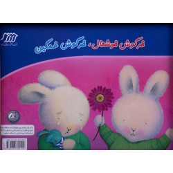 کتاب کودک-خرگوش خوشحال خرگوش غمگین ( کارت قصه خوانی )