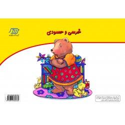 کتاب کودک-خرسی و حسودی ( کارت قصه خوانی )