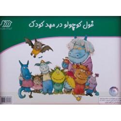 کتاب کودک-غول کوچولو در مهدکودک ( کارت قصه خوانی )