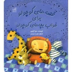 کتاب کودک-قصه های کوچولو برای خواب بچه های کوچولو