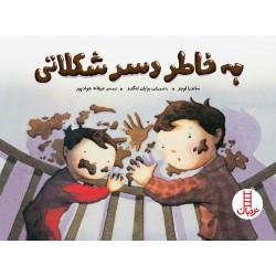 کتاب کودک-به خاطر دسر شکلاتی