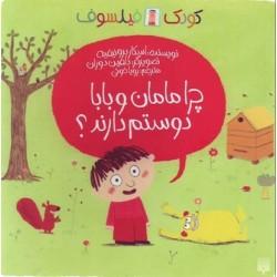 کتاب کودک-چرا مامان و بابا دوستم دارند