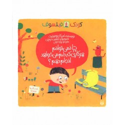 کتاب کودک-چرا نمی توانم هر کاری که دلم می خواهد انجام دهم