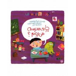 کتاب کودک-چرا به مدرسه می روم