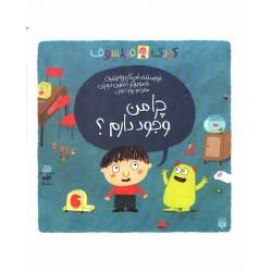 کتاب کودک-چرا من وجود دارم