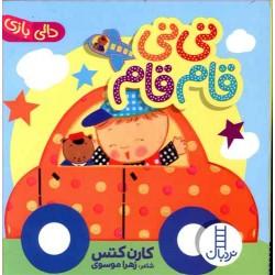 کتاب کودک-نی نی قام قام