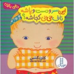 کتاب کودک-این سر و دست و پاشه ناف نی نی کجاشه