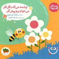 کتاب کودک-چشمه می گه با قل قل می خوام برم پیش گل