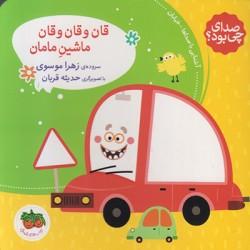 کتاب کودک-قان و قان و قان صدای ماشین مامان